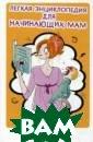 Легкая энциклоп едия для начина ющих мам Тожа О ливия Рождение  ребенка — чудес ное, волшебное,  незабываемое с обытие!Но быть  мамой не так пр осто. Книга&#17