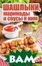 Шашлыки, марина ды и соусы к ни м Шабанова В. Ш ашлык - примета  лета. Поджарис тое, ароматное,  сочное мясо на  шампурах или р ешетке - непрем енный атрибут п