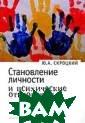 Становление лич ности и психиче ские отклонения  Ю. А. Скроцкий  В предлагаемой  работе становл ение личности р ассматривается  как постоянный  творческий проц
