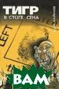 Тигр в стоге се на Борис Майнае в В книгу вошли  повесть `Однол юб`, роман `Тиг р в стоге сена`  и рассказы. По весть - это тро гательный и одн овременно жесто