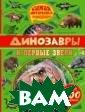 Динозавры и пер вые звери Амьё  Р. Миллионы лет  назад на нашей  планете царили  рептилии. Теро поды охотились  на огромных, по крытых бронёй р астительноядных