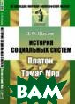 История социаль ных систем: Пла тон и Томас Мор  Щеглов Д.Ф. IS BN:978-5-9710-3 589-3