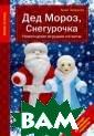Дед Мороз, Снег урочка. Новогод ние игрушки из  ваты Зайцева А. А. Представляем  вниманию рукод ельниц красивую  новогоднюю кни гу, посвященную  изготовлению и