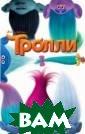 Тролли Льюмен Д ейв Персонажи к расочного полно метражного муль тфильма «Тролли » от студии «Dr eamWorks» — сам ые певучие, пля сучие и любящие  обнимашки созд