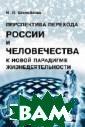 Перспектива пер ехода России и  человечества к  новой парадигме  жизнедеятельно сти Н. И. Шелей кова На основе  изучения общест венного мнения  и экспертных оц