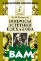 Вопросы эстетик и Плеханова М.  М. Розенталь Кн ига известного  советского фило софа М.М.Розент аля посвящена э стетическим взг лядам выдающего ся отечественно