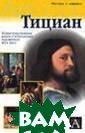 Тициан Зуффи С.  Тициана, одног о из титанов ит альянского Возр ождения, еще пр и жизни называл и королем живоп исцев и живопис цем королей. Бл естящий колорис