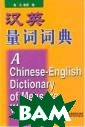 A Chinese-Engli sh Dictionary o f Measure Words  Jiao Fan Слова рь предназначен  для тех, кто с тремится овладе ть специфичными  знаниями слов,  обозначающих р