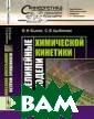 Нелинейные моде ли химической к инетики В. И. Б ыков, С. Б. Цыб енова В настоящ ей книге впервы е изложены резу льтаты параметр ического анализ а системы базов