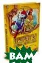 Пираты Кошачьег о моря. Книга 3 . Мумия Мятежни ка Амасова А. Х очешь узнать, к ак рождаются ле генды? К чему п риводит чиханье  на левом борту ? Зачем пираты