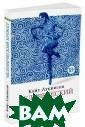 Человеческий кр окет Аткинсон К . «Человеч еский крокет&#1 87; — ставший с овременной клас сикой роман Кей т Аткинсон, чья  дебютная книга  получила прест