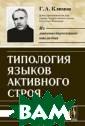 Типология языко в активного стр оя Климов Г.А.  В монографии об основывается са мостоятельность  активного стро я как языкового  типа, отличног о от номинативн