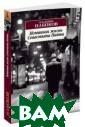 Истинная жизнь  Севастьяна Найт а Набоков В. В  книгу включен п ервый англоязыч ный роман Влади мира Набокова,  написанный в 19 38-1939 годах в о Франции и опу