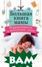 Большая книга м амы: беременнос ть и воспитание  детей Аптулаев а Т.Г. «Бо льшая книга мам ы» – это п ростые и понятн ые ответы для к аждой будущей м