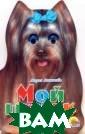 Мой щенок Манак ова Мария Стихи .Книжка-вырубка  с подвижными п ластиковыми гла зками.Плотные к артонные страни цы.Цветные иллю страции Пыльцын  М.