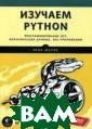 Изучаем Python.  Программирован ие игр, визуали зация данных, в еб-приложения М этиз Эрик Книга «Изучаем P ython» — ч то ускоренный к урс, который по