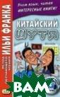 Китайский шутя.  100 анекдотов  для начального  чтения. Учебное  пособие Окорок ов С. Книга вкл ючает в себя ст о китайских ане кдотов, адаптир ованных (без уп