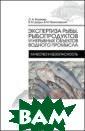 Экспертиза рыбы , рыбопродуктов  и нерыбных объ ектов водного п ромысла. Качест во и безопаснос ть. Учебник Ряз анова О.А. Книг а содержит наиб олее полный уче