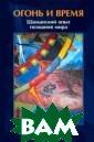 Огонь и Время.  Шаманский опыт  познания мира А ндрей Кайнаров,  Рита Ветрова Э та книга - для  всех желающих п рикоснуться к т айнам мира, нау читься использо