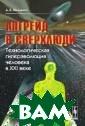 Апгрейд в сверх люди. Технологи ческая гиперэво люция человека  в XXI веке А. В . Мищенко Эта к нига о будущем.  Об удивительны х возможностях,  которые оно от