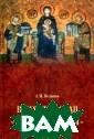 Византийская