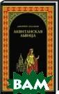 Аквитанская льв ица Дмитрий Ага лаков Новый ист орический роман  Дмитрия Агалак ова посвящен са мой известной и  блистательной  королеве западн оевропейского С