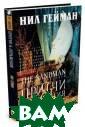 The Sandman. Пе сочный человек.  Книга 6. Притч и и отражения Г ейман Н. СЭНДМЕ Н является само й прославленной  и вознагражден ной множеством  премий серией к