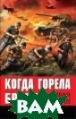 Когда горела бр оня Кошкин Иван  Август 1941 го да. Разгромленн ая в приграничн ых боях Красная  Армия откатыва ется на восток.  Пытаясь восста новить положени