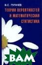 Теория вероятно стей и математи ческая статисти ка В. С. Пугаче в В книге излож ены основы теор ии вероятностей  и математическ ой статистики.  В первых пяти г