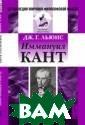 Иммануил Кант.  Его жизнь и ист орическое значе ние Дж. Г. Льюи с Вниманию чита телей предлагае тся книга извес тного английско го философа, ли тературного кри