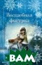 Рождественские  истории. Волшеб ная фигурка Веб б Холли На ночь  мама часто рас сказывала Лотте  истории из жиз ни прабабушки.  Та была настоящ ей сказочной ге