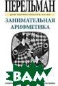 Занимательная а рифметика Перел ьман Я. ISBN:97 8-5-9603-0400-9