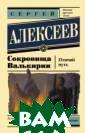 Сокровища Вальк ирии. Птичий пу ть Алексеев С.Т . Давным-давно,  в начале 1990- х, шведско-росс ийская компания «Валькирия » занимала сь поиском мифи