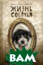 Жизнь собачья Р азоренов Олег В ладимирович Ино гда для того, ч тобы понять, ка ким ты был чело веком, стоит ст ать... собакой. И не просто соб акой, а собакой