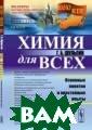 Химия для всех.  Основные понят ия и простейшие  опыты. Выпуск  №126 Шульпин Г. Б. Книга в попу лярной форме ра ссказывает о ра зличных понятия х, методах хими