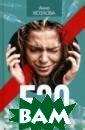 F20 Козлова Анн а Юля — с виду  обычная девочка , каких тысячи  в спальных райо нах: плывет по  течению, никем  не мечтает стат ь, но верит, чт о мир ей должен