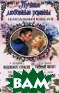 Лучшие любовные  романы. Сканда льный поцелуй Б ернард Р. 1. Ре не Бернард&#171 ;Водоворот стра сти».Гален  Хоук твердо ув ерен: он должен  отомстить неве