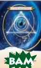 Законы мироздан ия, или основы  существования Б ожественной Иер архии. Том 1,2  Секлитова Л.А.  Информация, дан ная в форме зак онов, уникальна  тем, что она с
