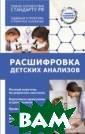 Расшифровка дет ских анализов Л азарева Л.А. Зд оровью детей в  настоящее время  уделяется особ ое внимание. Ла бораторные анал изы позволяют о бъективно оцени