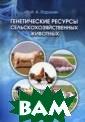 Генетические ре сурсы сельскохо зяйственных жив отных. Учебник  И. А. Паронян Р ассмотрены вопр осы эволюции и  формирования ге нетических сель скохозяйственны