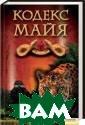 Кодекс майя Мар іо Ридінг Катас трофа 2012 року  невідворотна,  чи може?..  Ада м Сабір, ризику ючи життям, зна йшов втрачені п ророцтва Ностра дамуса, які збі