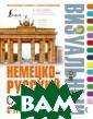 Немецко-русский  визуальный сло варь с транскри пцией Нестерова  Н.Н. Немецко-р усский визуальн ый словарь соде ржит около 4500  слов и словосо четаний и более