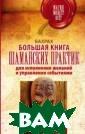 Большая книга ш аманских практи к для исполнени я желаний и упр авления события ми Бахрах Вы на учитесь видеть  то, что скрыто  от других, обре тете духовных н