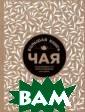 Большая книга ч ая (крафт) Сидо рова Альбина Юр ьевна Чай – сам ый популярный н апиток в мире.  Его пьют в самы х различных вар иантах от Крайн его Севера до о