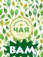 Большая книга ч ая (листья) Сид орова Альбина Ю рьевна Чай – са мый популярный  напиток в мире.  Его пьют в сам ых различных ва риантах от Край него Севера до