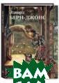 Эдвард Берн-Джо нс Астахов Ю.А.  Богато иллюстр ированный альбо м познакомит ва с с жизнью и тв орчеством англи йского художник а XIX века, бли зкого к«Бр