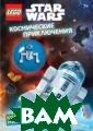 Космические при ключения (с мин и-фигуркой R2-D 2) Волченко Юли я Сергеевна При соединяйся к ге роям галактики  и их важной мис сии сохранения  мира от всяких
