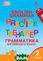 Grammar practic e. Грамматика а нглийского язык а. 2 класс. Тре нажер. ФГОС Мак арова Т.С. Грам матический трен ажёр предназнач ен для активной  отработки грам