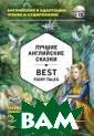 Лучшие английск ие сказки. Уров ень 1 / Best Fa iry Tales: Leve l 1 (+ CD) Увар ова Наталия Вик торовна Английс кие и`общеевроп ейские`сказки т еперь могут про