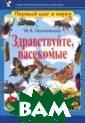 Здравствуйте, н асекомые Несмея нова М.А. Это т ретья книга из  рубрики«Пе рвый шаг в наук у» (серия& #171;Научно-поп улярная литерат ура»). Мал